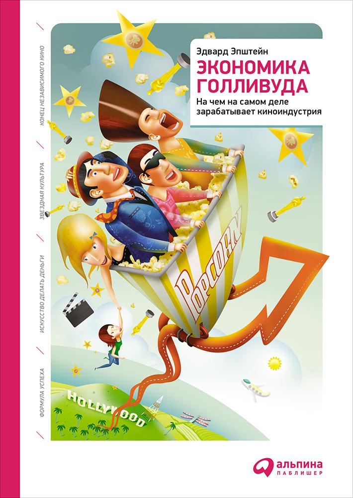 Экономика Голливуда: На чем на самом деле зарабатывает киноиндустрия. 3-е изд. Эпштейн Э.