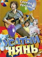 DVD Усатый нянь