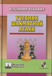 Учебник шахматной атаки. Вукович В.