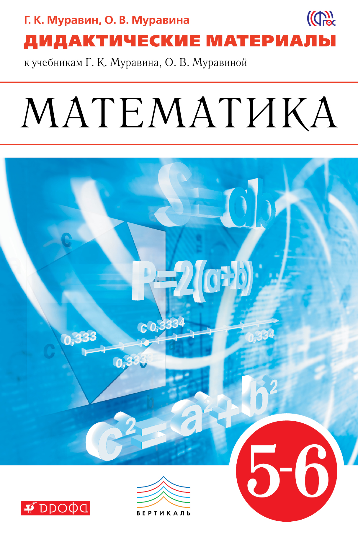 Математика 5-6кл [Дидактич.матер.] ВЕРТИКАЛЬ
