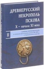 Древнерусский некрополь Пскова X - начала XI века: в 2-х т.Т.2. Каменные погребения 2016
