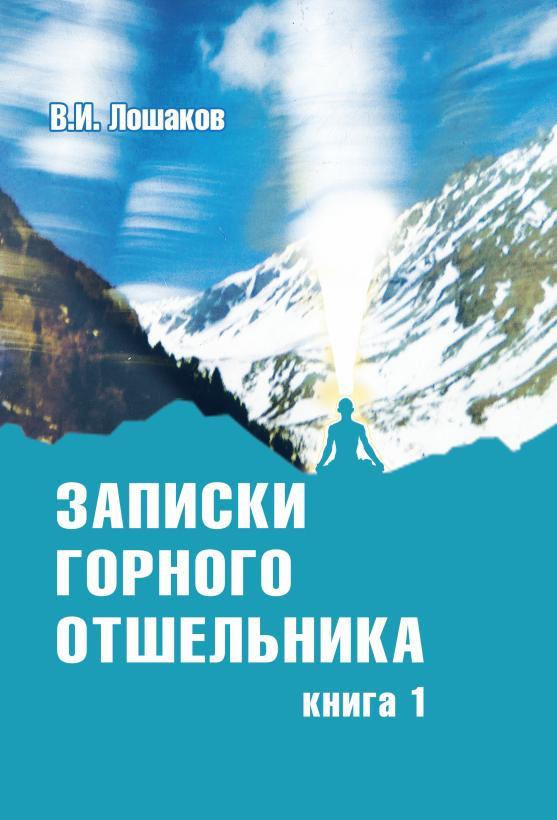 Записки горного отшельника. Книга 1