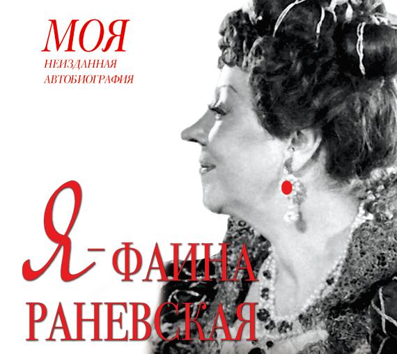 Мишаненкова Е. Я- Фаина Реневская! Моя неизданная автобиография. Мр3 АСТ