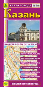 Карта города: Казань