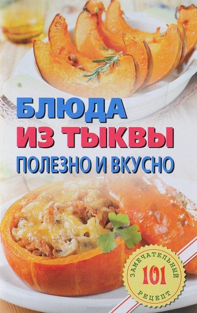 Блюда из тыквы: полезно и вкусно.