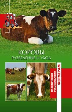 ПРФ Коровы. Разведение и уход  (12+)