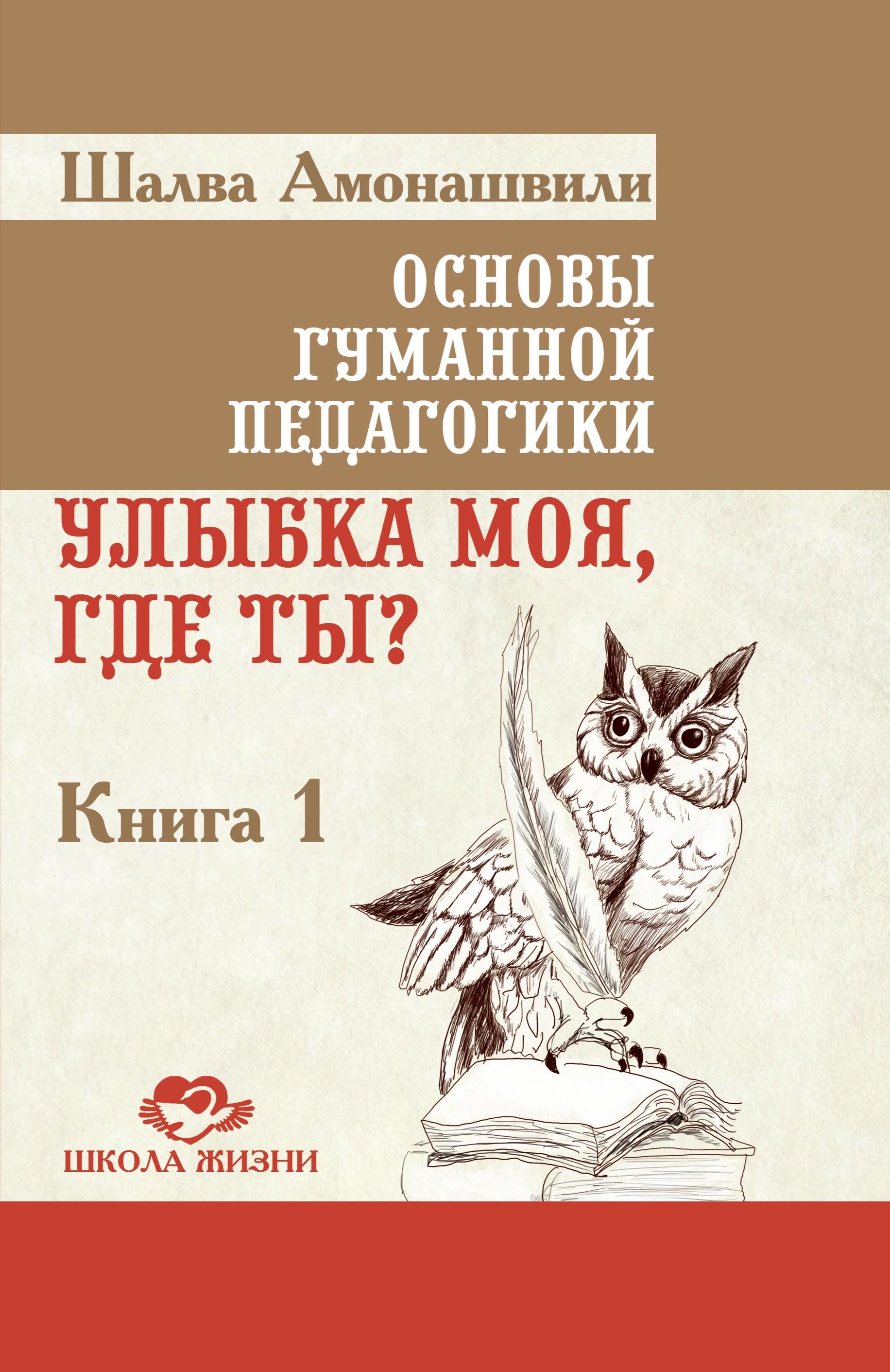 Основы гуманной педагогики. Кн. 1. 3-е изд. Улыбка моя, где ты?