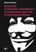 Искусство легального, анонимного и безопасного доступа к ресурсам Интернета. Райтман М.А.