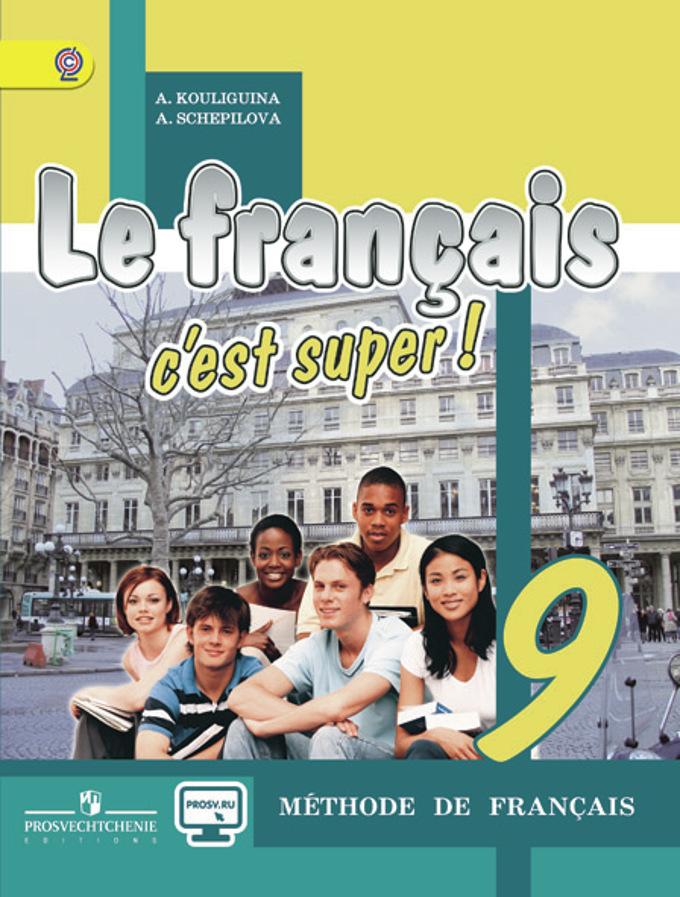 Твой друг французский яз. 9кл [Учебник] онлайн