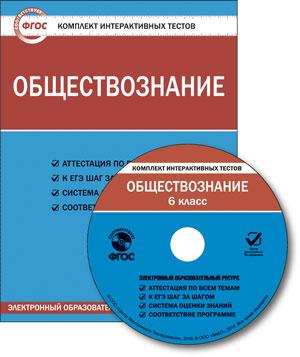 CD. КИТ Обществознание 6 кл. Электронный образовательный ресурс. ФГОС.