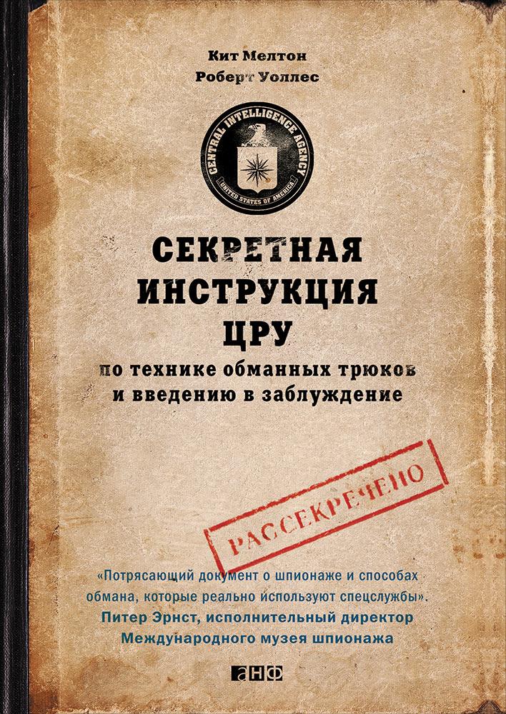 Секретная инструкция ЦРУ по технике обманных трюков и введению в заблуждение. 7-е изд. Мелтон К., Уоллес Р.