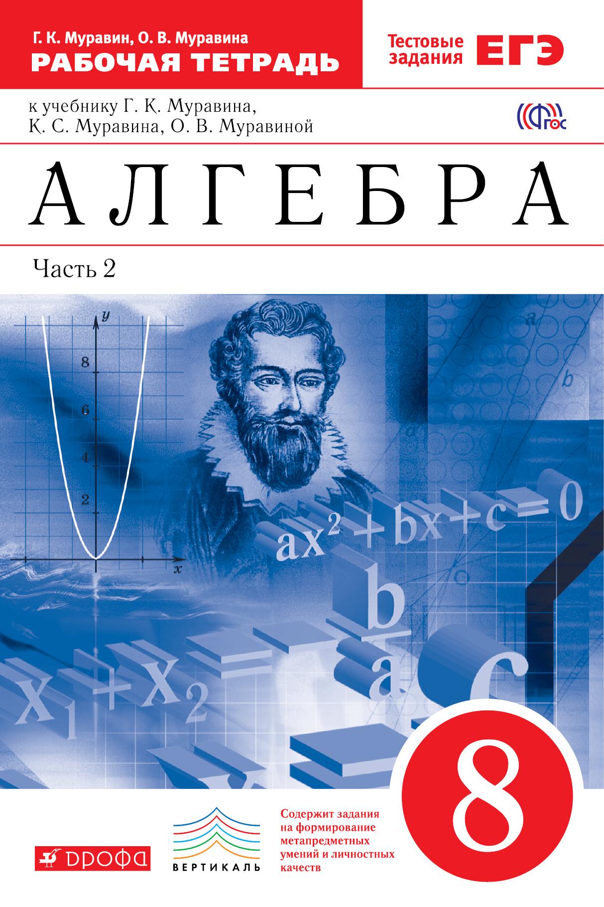 Алгебра 8кл [Р/т + ЕГЭ ч.2] Вертикаль
