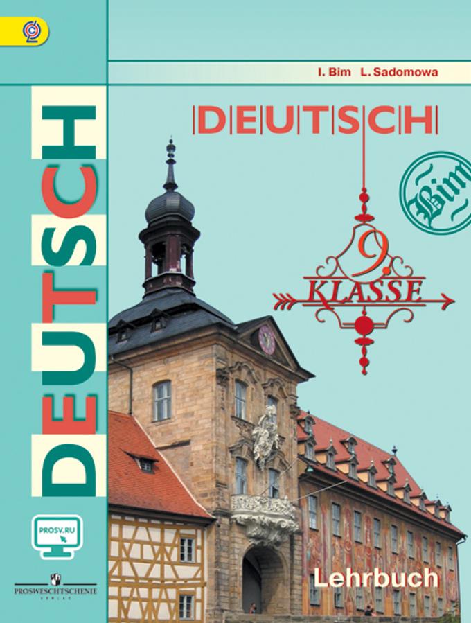 Немецкий язык 9кл [Учебник] ФГОС ФП