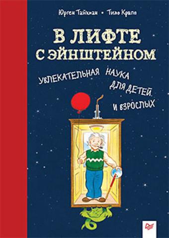 В лифте с Эйнштейном. Увлекательная наука для детей и взрослых 8+
