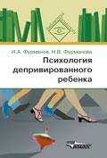 Фурманов. Психология депривированного ребенка. пос.для психологов и педагогов.