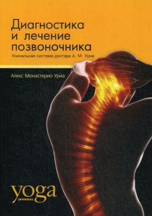 Диагностика и лечение позвоночника. Уникальная система доктора А.М.Уриа (Йога-терапия). Уриа А.М.
