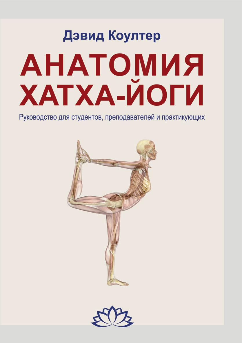 Анатомия Хатха-йоги. Руководство для студентов, преподавателей и практикующих.
