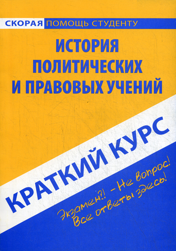 Краткий курс по истории политических и правовых учений: учебное пособие.
