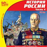 CDpc История России. Часть 4.