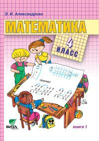 Математика 4кл ч1 [Учебник] ФП
