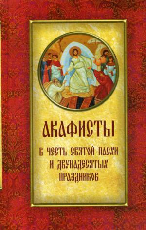 Акафисты в честь Святой Пасхи и двунадесятых праздников.