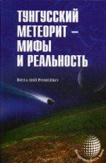 Тунгусский метеорит - мифы и реальность. Ромейко В.А.