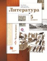 Литература. 5кл. Учебник Ч.1. Изд.3