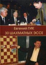 30 шахматных эссе. Подарочное издание.