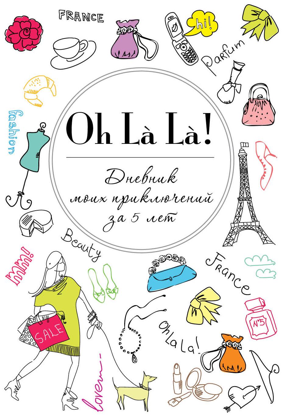 Oh La La! Дневник моих приключений за 5 лет (белая)