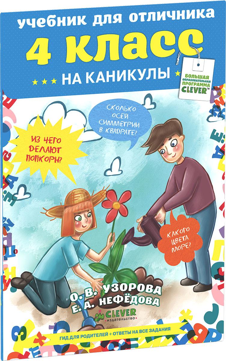Учебник для отличника на каникулы 4 класс