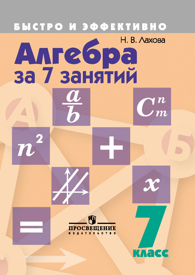 Алгебра за 7 занятий 7кл