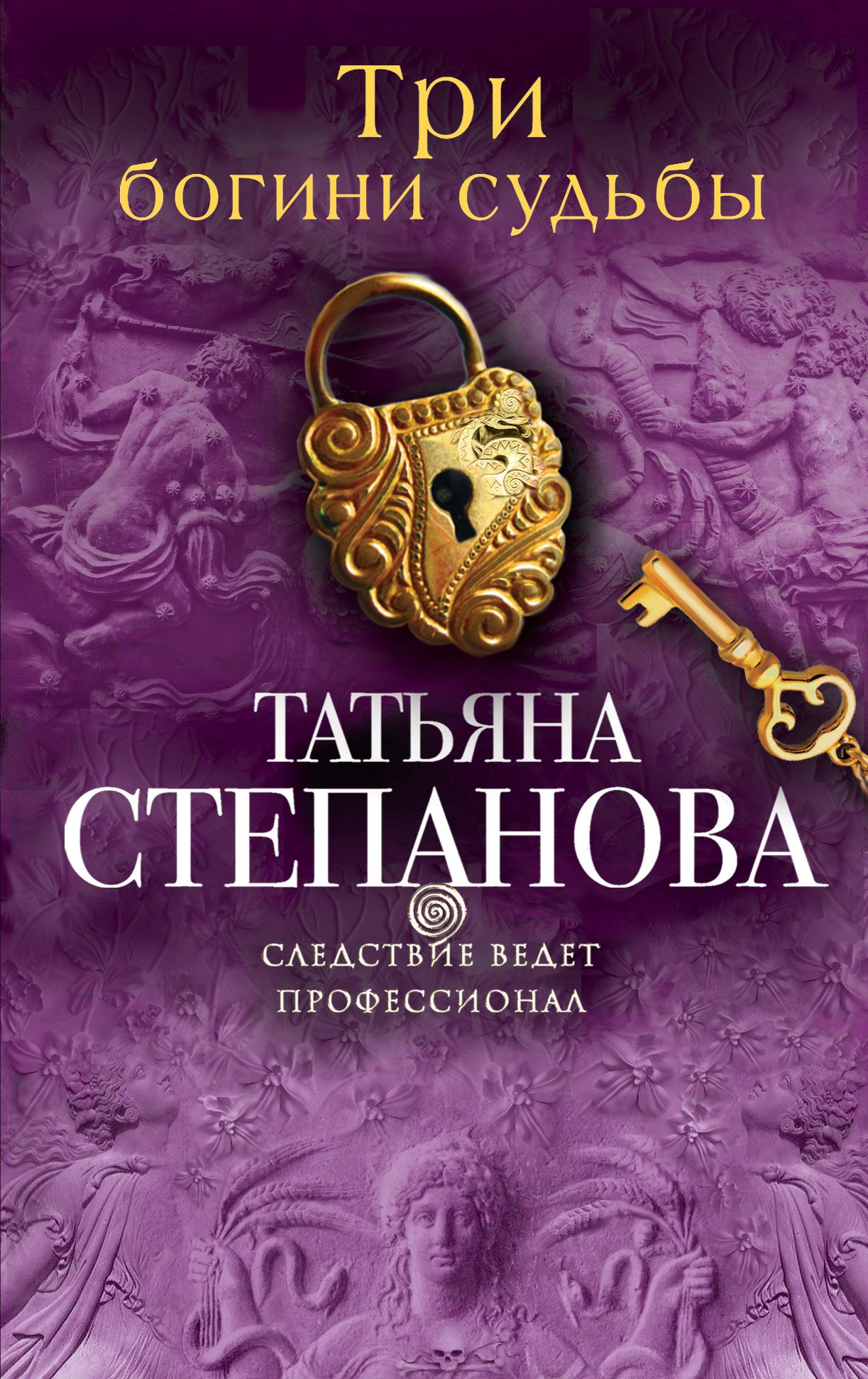 Степанова Т. Три богини судьбы