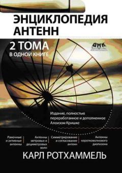 Энциклопедия современных антенн