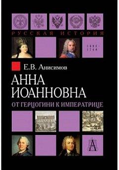 Анна Иоанновна: от герцогини к императрице