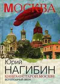 Книга о старой Москве. Всполошный звон.   Ю. Нагибин. - (Москва).