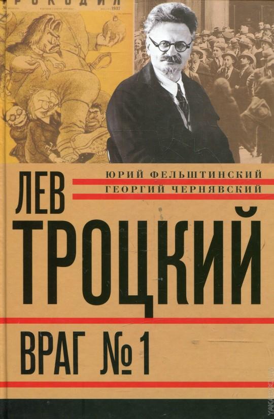 Лев Троцкий. Книга четвертая. Враг № 1. 1929-1940