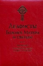 Акафисты Божией Матери и святым,читаемые б/ф