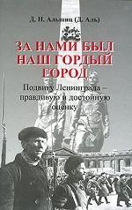 Альшиц Д. Н. За нами был наш гордый город. Подвигу Ленинграда - правдивую и достойную оценку.