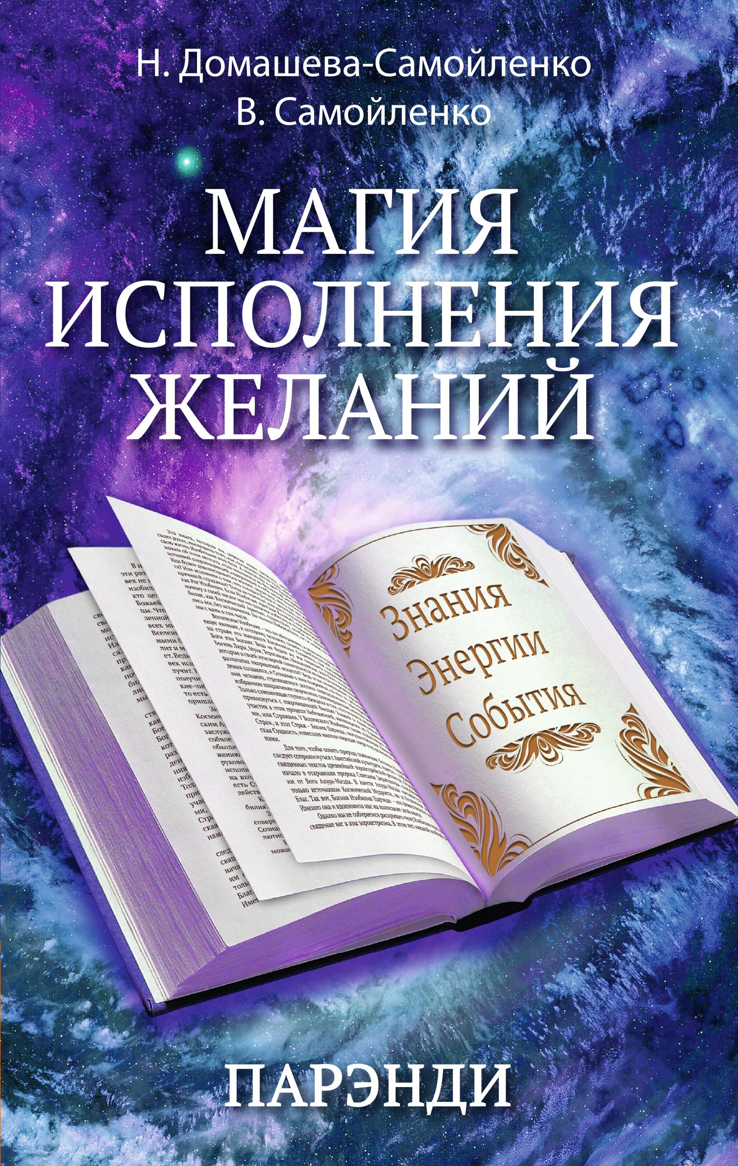 Магия исполнения желаний. Парэнди. Древнеавестийская практика увеличения личной силы...