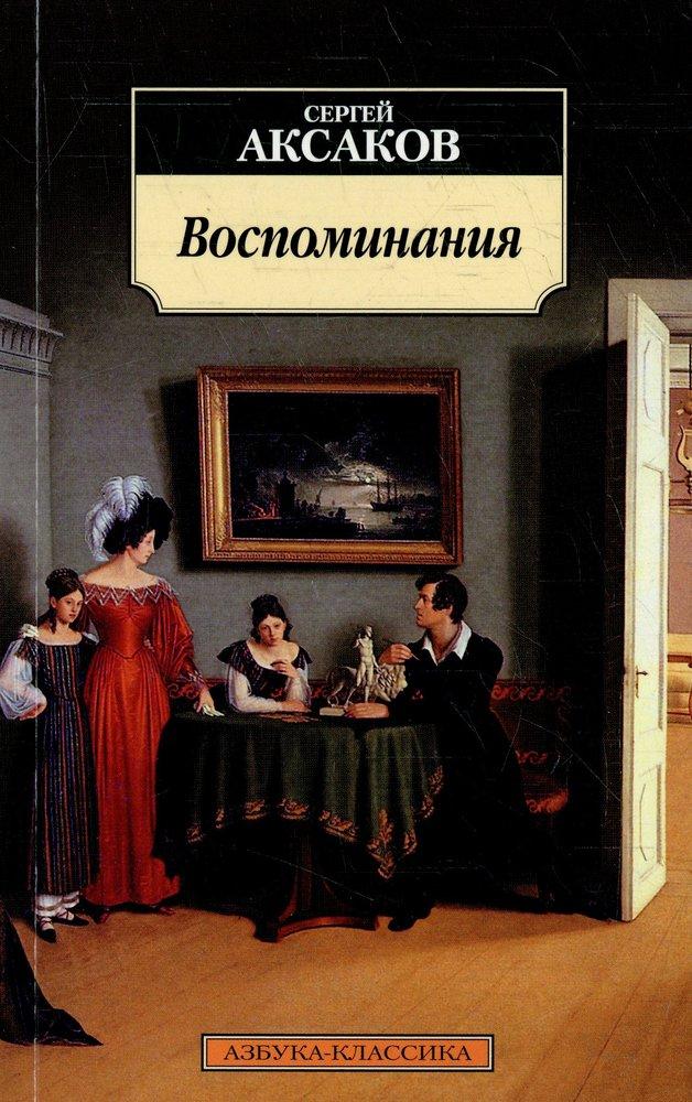Воспоминания/Аксаков С.