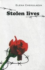 Stolen Lives /Украденная жизнь на англ.яз.