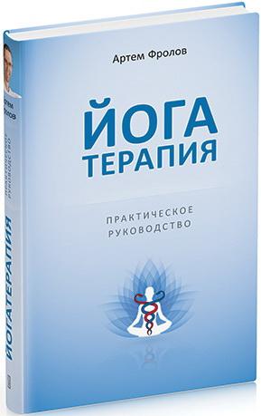 Йогатерапия. Практическое руководство (обл.)