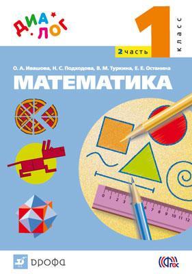 Математика 1кл  [Учебник] Ч.2