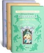 Литература 6кл [Учебник-хр.] Год после детс.в 3 ч