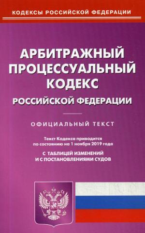 Арбитражный процессуальный кодекс РФ на 01.11.19