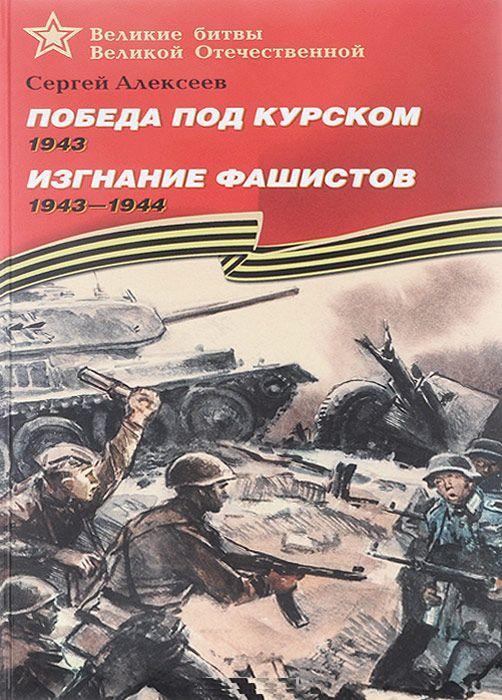 Победа под Курском. Изгнание фашистов