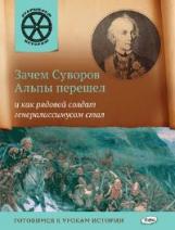Зачем Суворов Альпы перешел и как рядовой солдат генералиссимусом стал.   В.В. Владимиров. - (Открываеи историю).