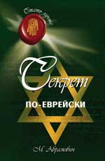 Секрет по-еврейски дп