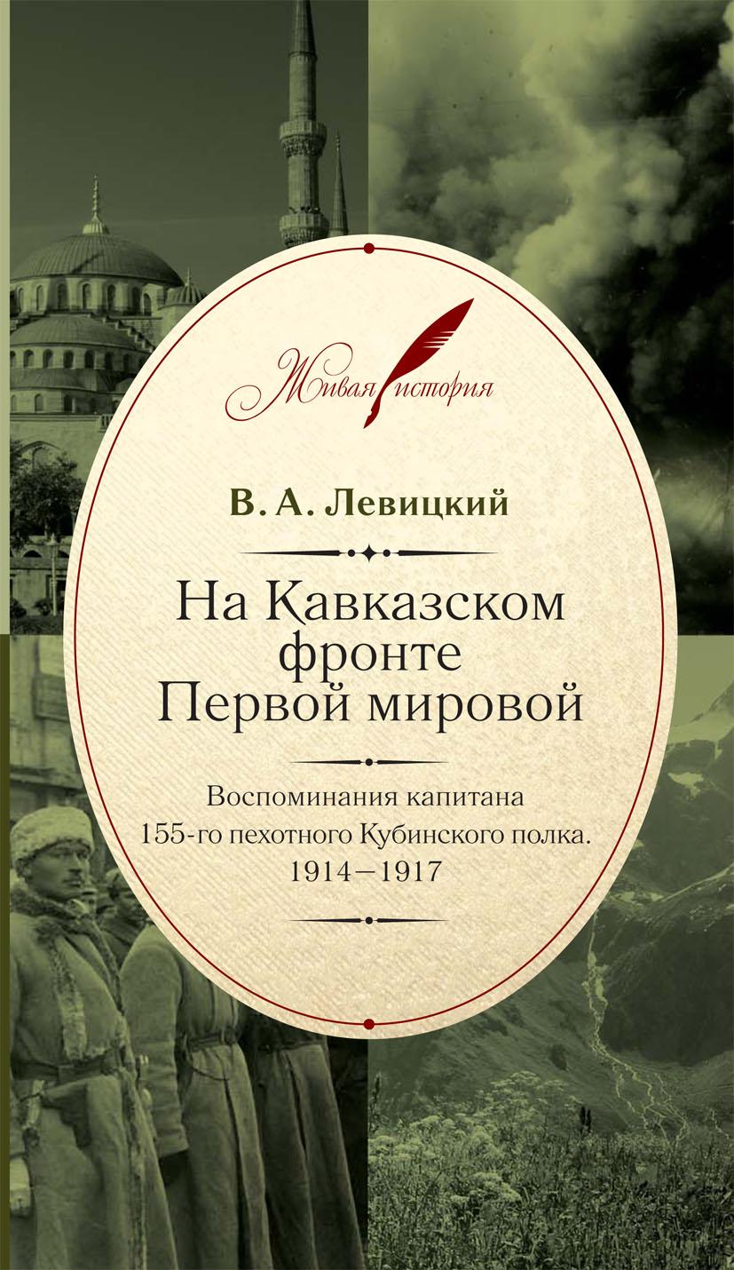 На Кавказском фронте Первой мировой войны