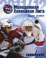 Альманах МХЛ.Сезон 2011/2012